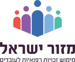 מזור ישראל - מימוש זכויות רפואיות לעובדים